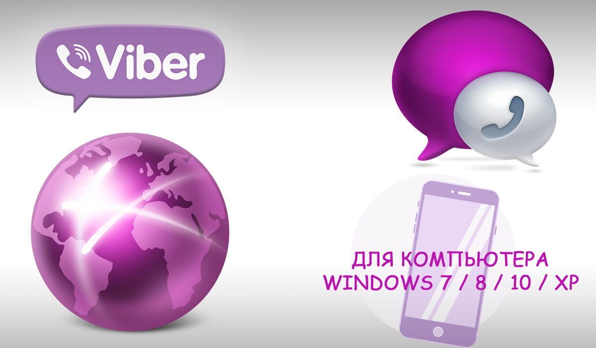 Viber для PC компьютера