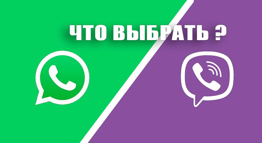 Что выбрать Whatsapp или Viber