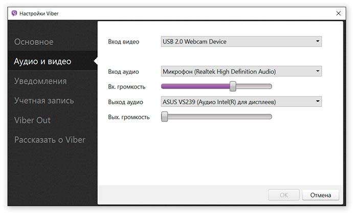 Настройки Viber на PC
