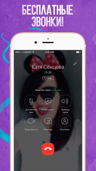 Бесплатные Звонки с Viber