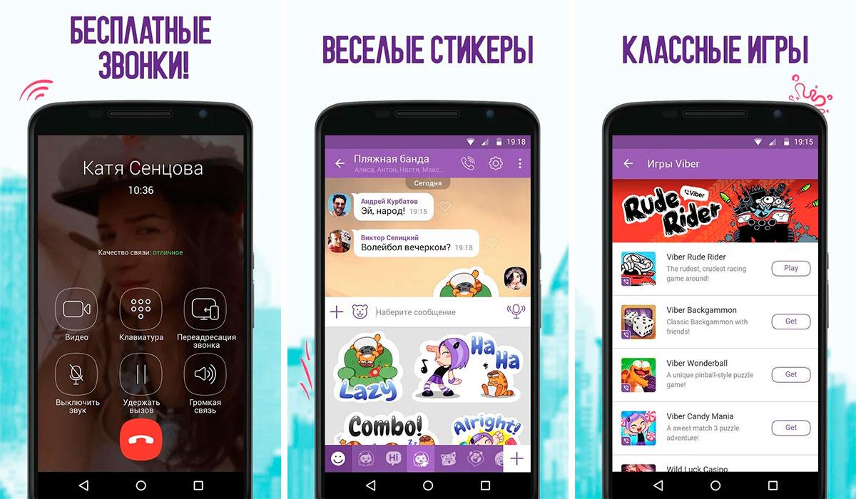 Viber для Android телефона