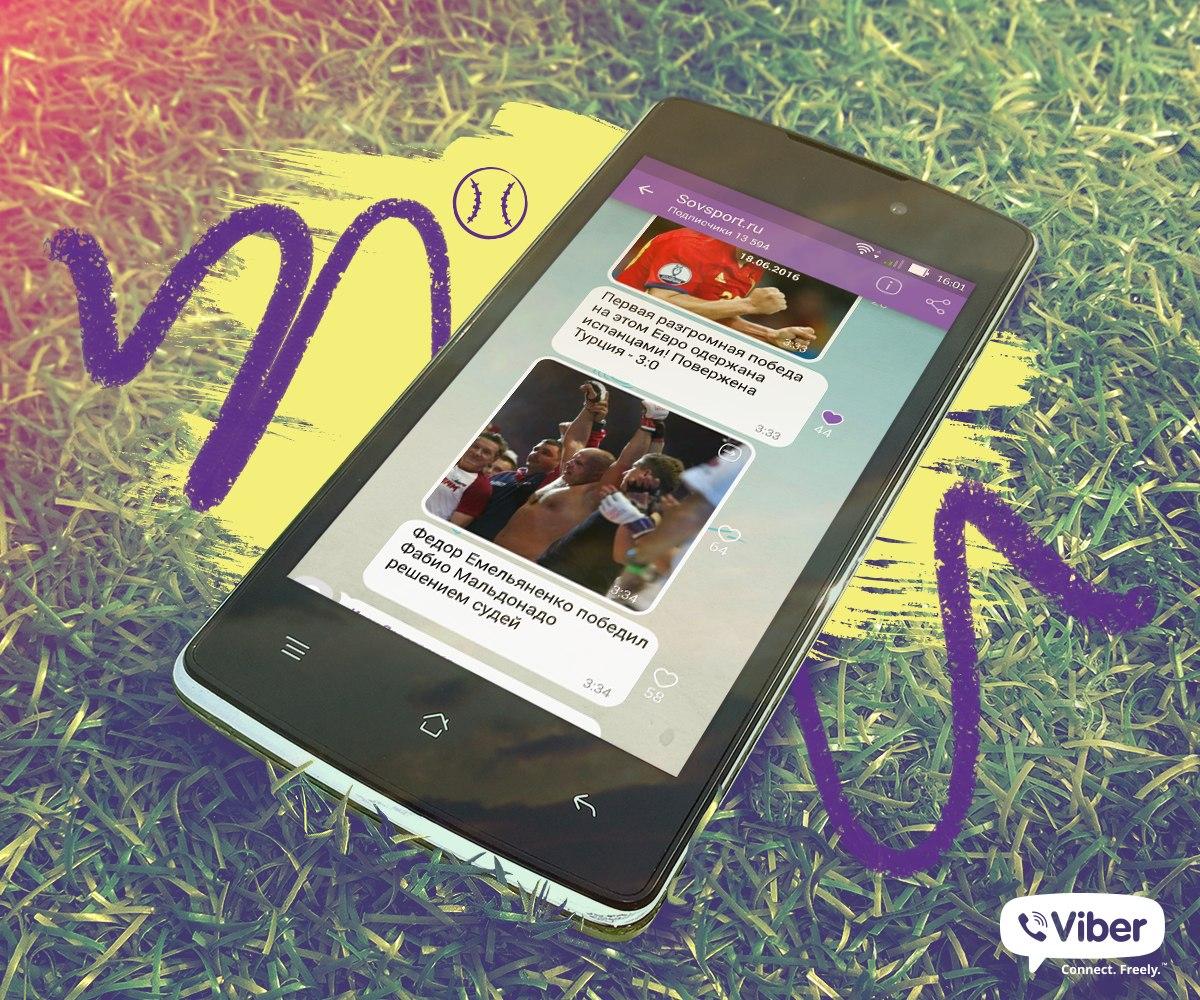 Viber 2.3.1 Для Андроид