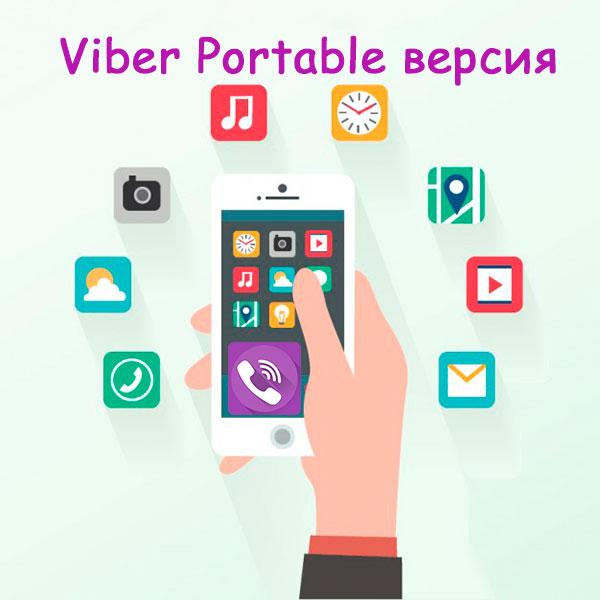 Портативная версия Viber