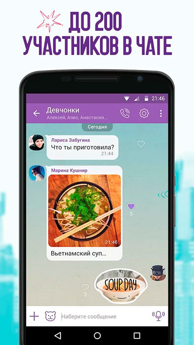 Скачать Viber бесплатно для Windows XP