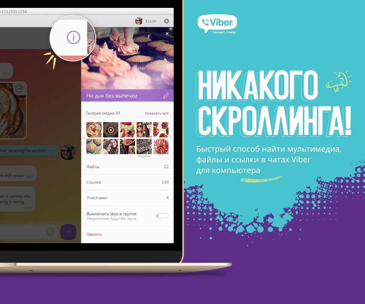 Viber Web версия мессенджера