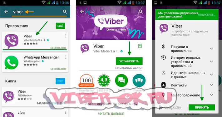 Как Настроить Viber На Android
