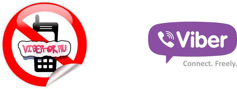 Как установить Viber без телефона