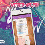 Www Viber com dl скачать бесплатно