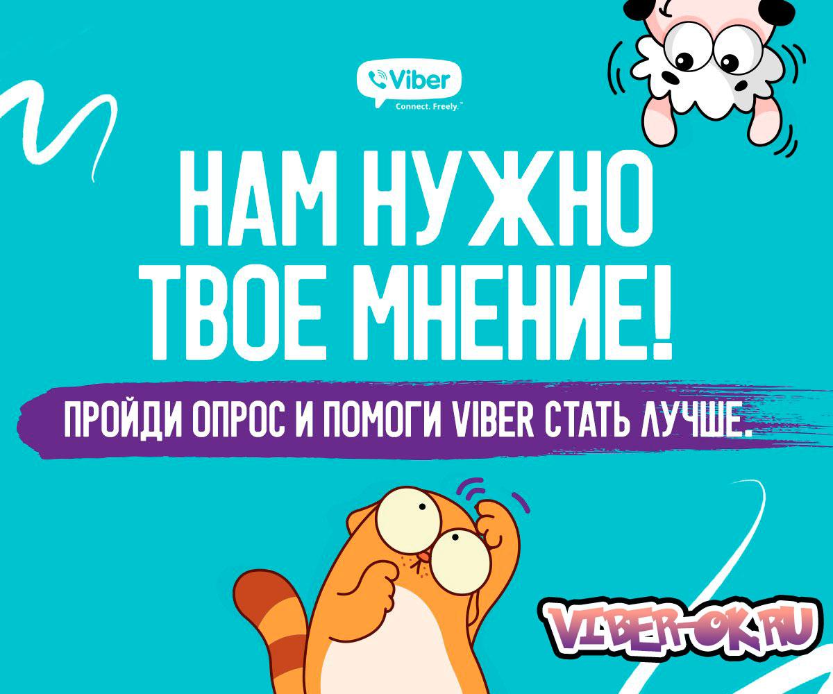 Отзыв о Viber Messenger