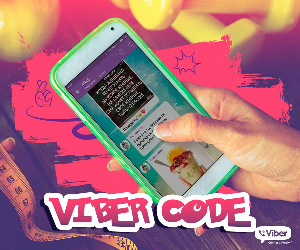 Если не приходит код Viber