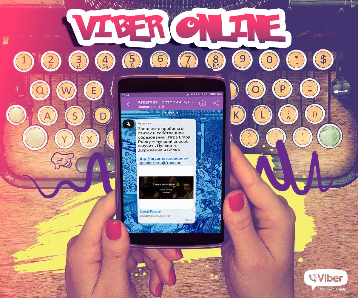 Viber онлайн сервис