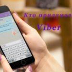 Кто разработал и придумал Viber — самый популярный мессенджер