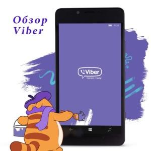 Viber – большой обзор лучшей звонилки для телефонов