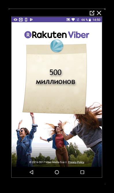 500 миллионов поьзователей Вайбер
