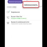 Разблокировать контакт в Вибере