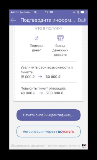 Осуществление перевода в Viber кошельке