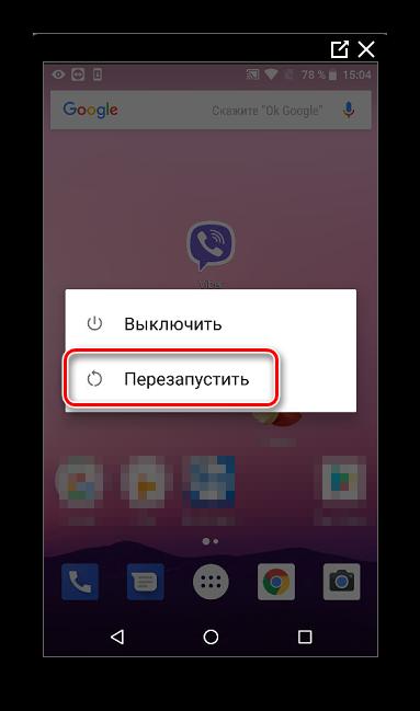 Перезапуск смартфона