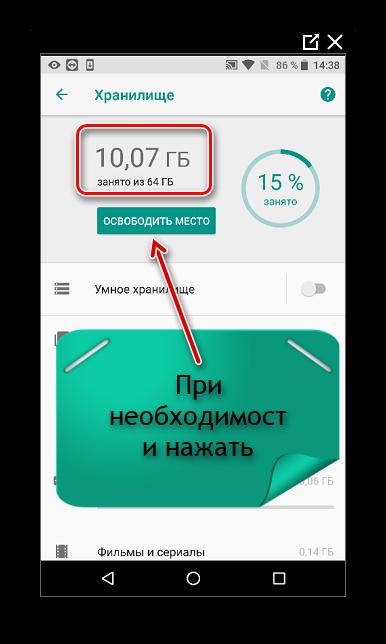 Проверка свободной памяти на телефоне