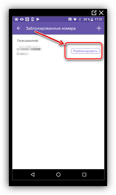 Разблокировка заблокированных номеров в Вайбере