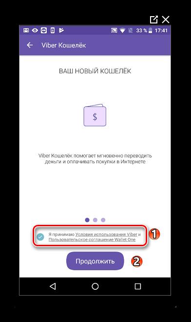 Регистрация Вайбер кошелька в мессенджере