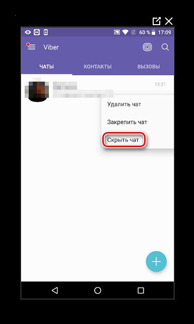 Скрыть чат с пользователем в Вайбере