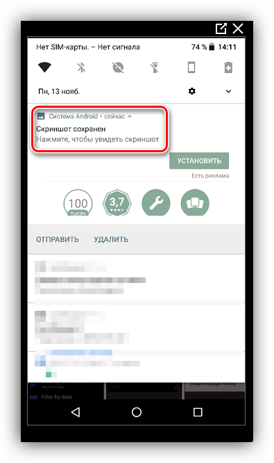 Сохранение скриншота переписки Вайбер
