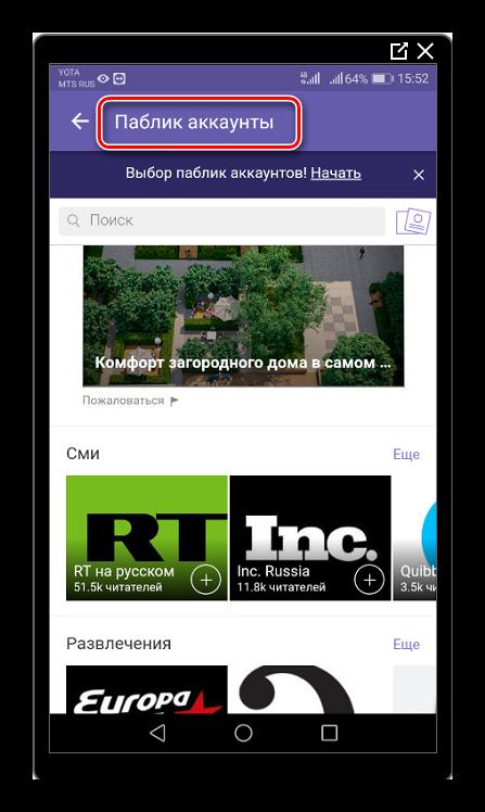 Функция паблик - аккаунты в новой версии Viber