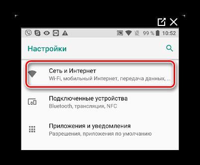 Настройка интернета на телефоне для подключения Вайбера