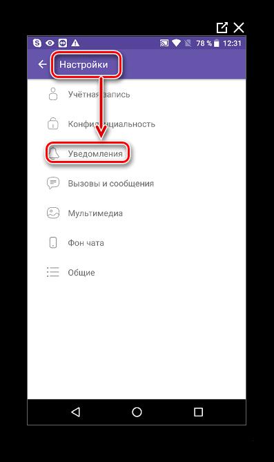 Открываем уведомления в Вибер