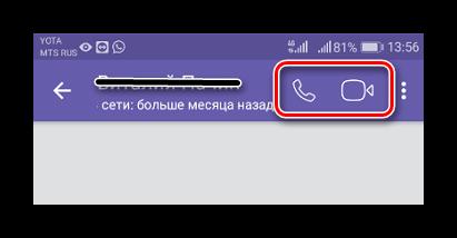 Совершение звонков в viber
