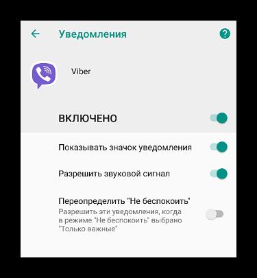 Уведомления Вайбер в настройках телефона