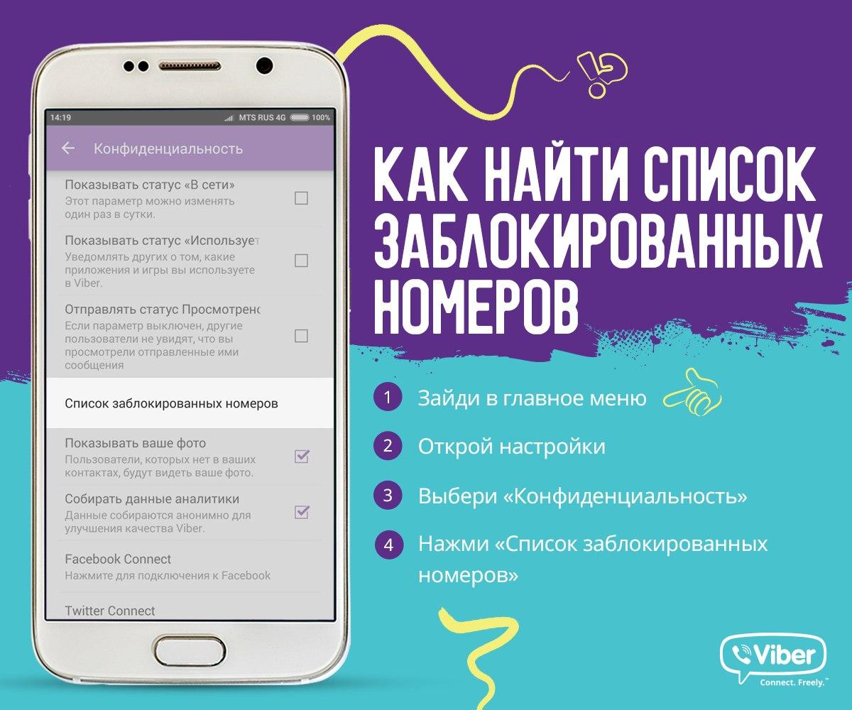Скачать Viber для телефона WP