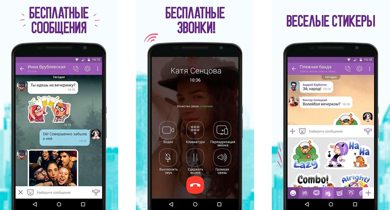 Загрузи Viber Бесплатно на смартфон