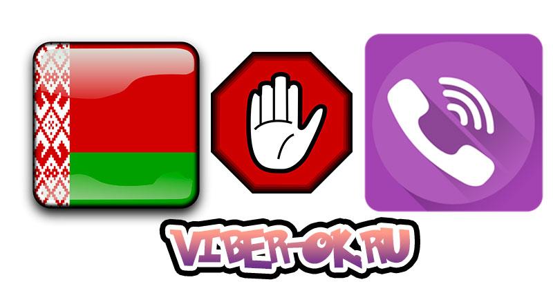 Viber запретят в Белоруссии