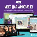 Загрузить Viber бесплатно на телефон или компьютер