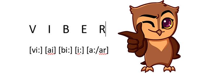 Произношение слова Вайбер