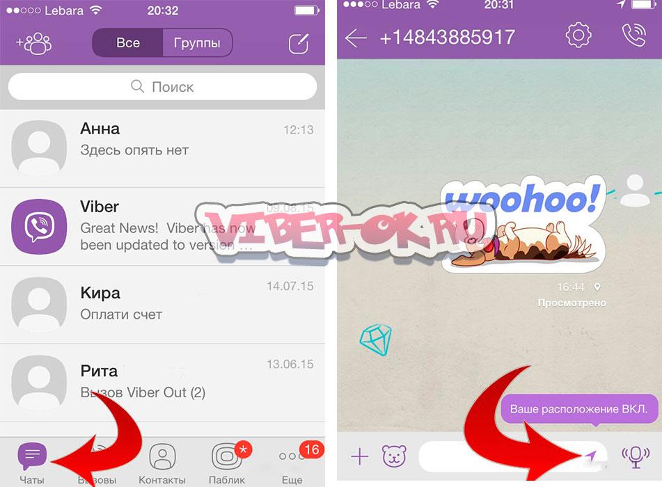 Местоположение в Viber как пользоваться