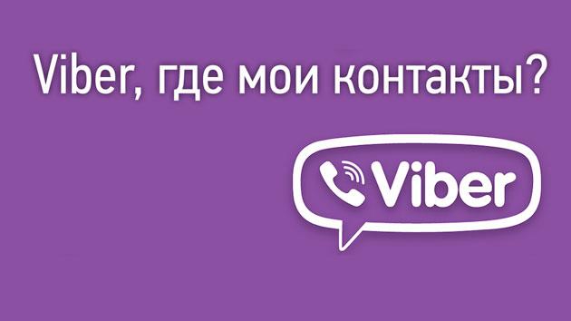 Viber не видит контакты