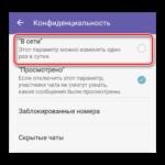 Viber для Nokia N8