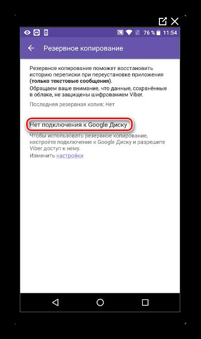 Отсутвтует подключение к Гугл Диску в Вайбере