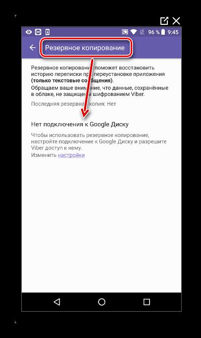 Подключение к Гугл Диску для резервного копирования