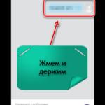 Реклама в Вибере