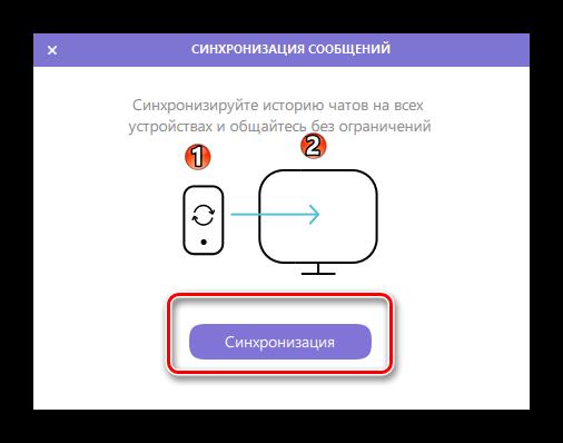 Синхронизация контактов на компьютере