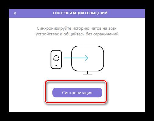 Синхронизация контактов с мобильного устройства