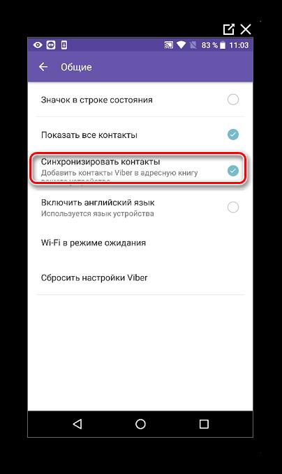 Синхронизация контактов в Вайбере на другом телефоне