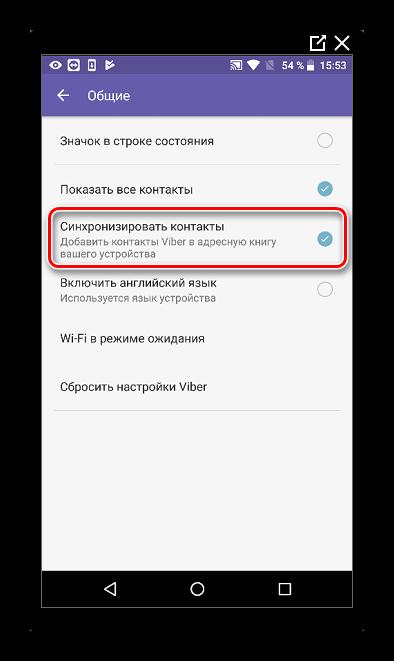 Синхронизация контактов в Вибере