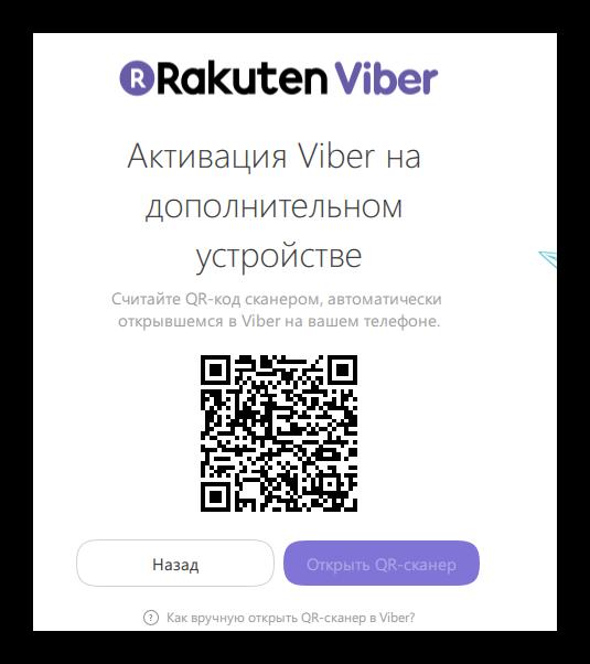Система QR кода для установки Вайбера на ПК