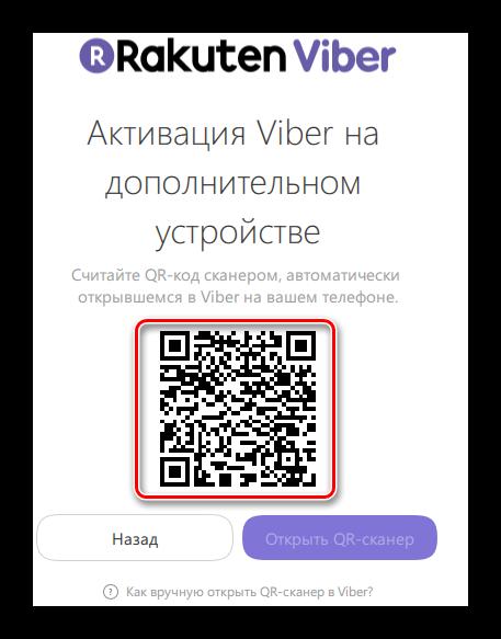 Сканировать QR код для доступа к Вайберу на комютере