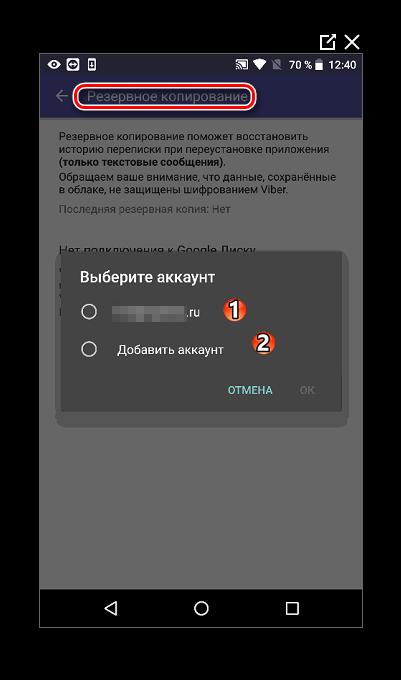 Создание резервного копирования Вайбера через аккаунт гугл, либо регистрация нового