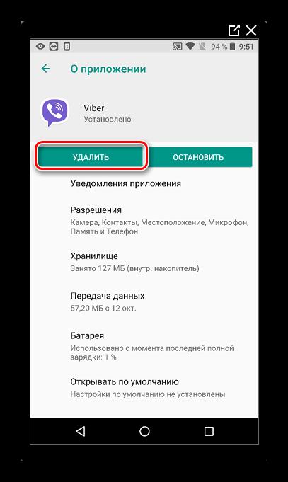 Удаление Вайбера через приложения на смартфоне
